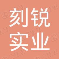 深圳市刻锐实业有限公司
