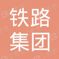 广州铁路集团海南铁路总公司