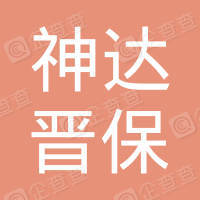 山西忻州神达晋保煤业有限公司