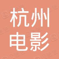 杭州电影有限公司