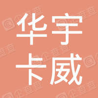 华宇卡威资产管理有限公司