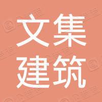 黑龙江省文集建筑工程有限公司