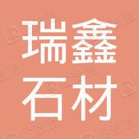 邹城市瑞鑫石材有限公司