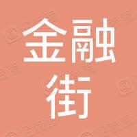 北京金融街投资(集团)有限公司