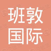 广州班敦国际旅行社有限公司