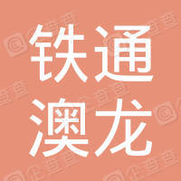 临沂铁通澳龙物流信息有限公司