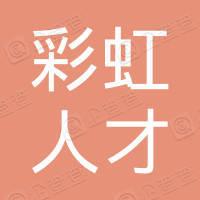 吉林省彩虹人才开发咨询服务有限公司长白山保护开发区分公司