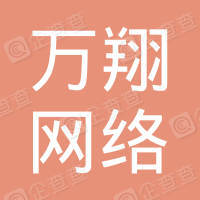 福建省万翔网络科技有限公司