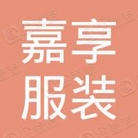 嘉享(重庆)服装有限公司