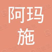 嫩江县阿玛施女装商店