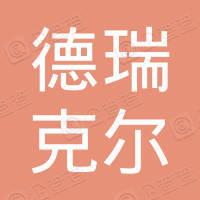 深圳市德瑞克尔智控技术有限公司