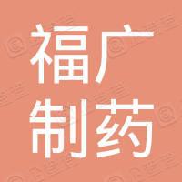 湖北福广制药有限公司