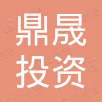 潮州市鼎晟投资有限公司