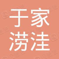 潍坊高新区新城街道于家涝洼经济股份专业合作社
