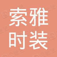 上海索雅时装有限公司