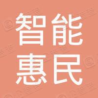 北京智能惠民企业管理中心(有限合伙)