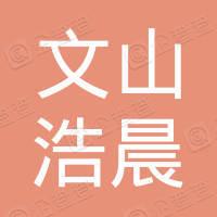 文山浩晨营销策划有限公司