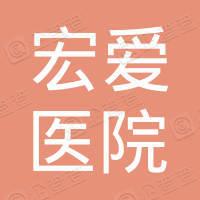 武汉市宏爱医院有限公司