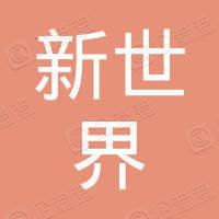 上海新世界集团投资发展有限公司