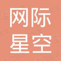 北京网际星空科技有限公司