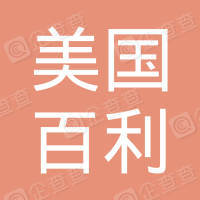 美国百利金融集团有限公司上海代表处