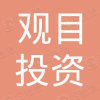 上海观目投资管理合伙企业(有限合伙)