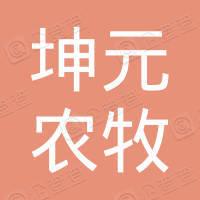 河南坤元农牧科技股份有限公司