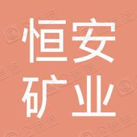 贵州恒安矿业有限公司