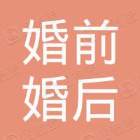 洛阳婚前婚后文化传播有限公司