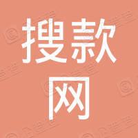 天津搜款网络科技有限公司