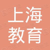 上海教育出版社有限公司