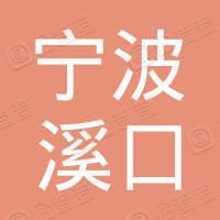 宁波溪口抽水蓄能电站有限公司