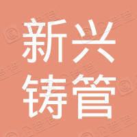 河北新兴铸管有限公司