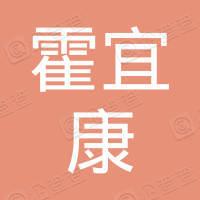 霍宜康(上海)科技有限公司