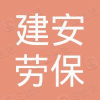 广州市荔湾区建安劳保用品店