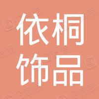 义乌市依桐饰品有限公司