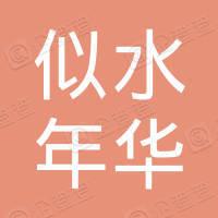 深圳市似水年华服饰有限公司