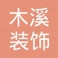 济源市木溪装饰工程有限公司