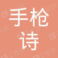 深圳市手枪诗文创传媒有限公司