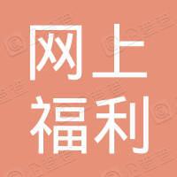安顺网上福利商城电子商务有限责任公司