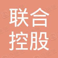 瑞安联合控股集团有限公司
