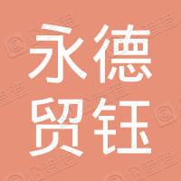 永德县贸钰糖果糕点厂临沧分厂