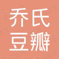 剑阁县乔氏豆瓣厂