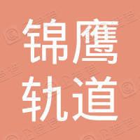 锦州锦鹰轨道交通装备有限公司