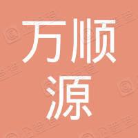 仁寿县万顺源生态农业有限责任公司