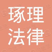 上海琢理法律咨询有限公司