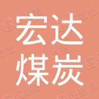 单县宏达煤炭有限公司