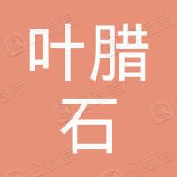绍兴市上虞叶腊石矿业有限公司