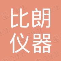 上海比朗仪器制造有限公司