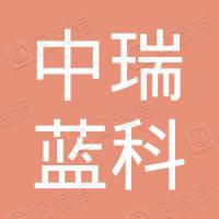 中瑞蓝科天津电动汽车技术有限公司